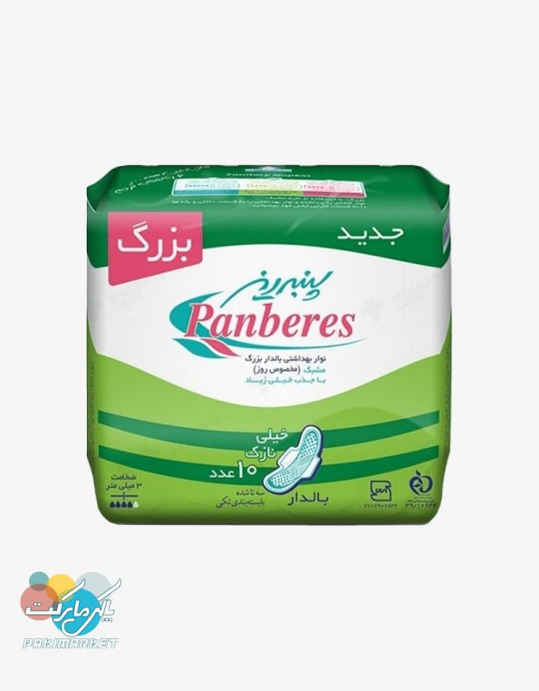 panberes-travel-green-sanitary-pad